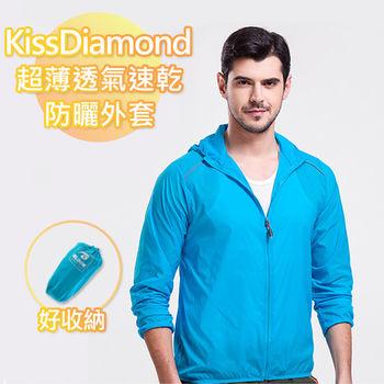 【KissDiamond】超輕薄透氣速乾防曬外套-天藍(多尺寸可選)  會呼吸的防曬防風防潑水外套