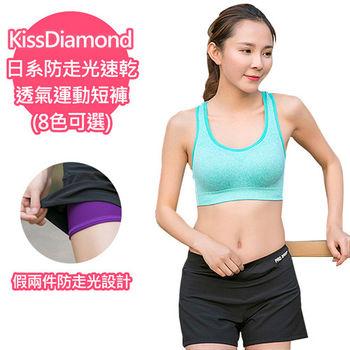 【KissDiamond】日系防走光速乾透氣運動短褲(假兩件式 黑色)  運動撞色新時尚 防走光好搭配