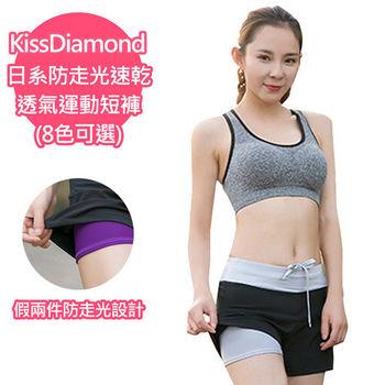 【KissDiamond】日系防走光速乾透氣運動短褲(假兩件式 銀灰) 運動撞色新時尚 防走光好搭配