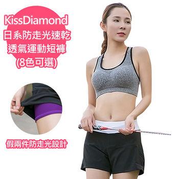 【KissDiamond】日系防走光速乾透氣運動短褲(假兩件式 白色)  運動撞色新時尚 防走光好搭配