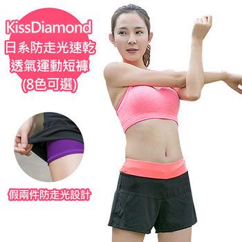 【KissDiamond】日系防走光速乾透氣運動短褲(假兩件式 亮橘)  運動撞色新時尚 防走光好搭配