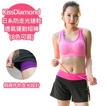 【KissDiamond】日系防走光速乾透氣運動短褲(假兩件式 玫紅)  運動撞色新時尚 防走光好搭配