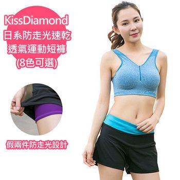 【KissDiamond】日系防走光速乾透氣運動短褲(假兩件式 天藍) 運動撞色新時尚 防走光好搭配