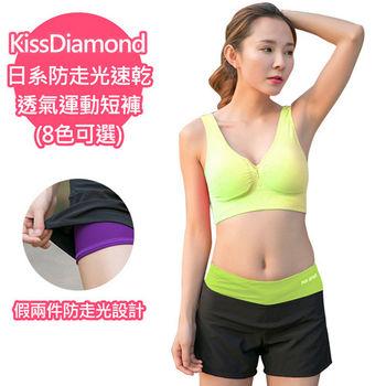 【KissDiamond】日系防走光速乾透氣運動短褲(假兩件式 果綠)  運動撞色新時尚 防走光好搭配