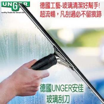 德國Unger安佳-玻璃清潔刮刀25cm