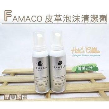 ○糊塗鞋匠○ 優質鞋材 K70 法國FAMACO皮革泡沫清潔劑-瓶