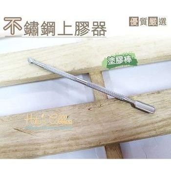 ○糊塗鞋匠○ 優質鞋材 N85 不銹鋼上膠器(5支)