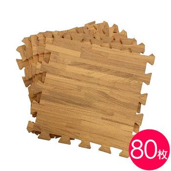 《舒適屋》木紋32cm安全地墊/巧拼地墊-80枚(2色可選)