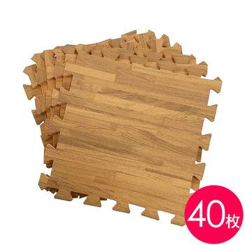 《舒適屋》木紋32cm安全地墊/巧拼地墊-40枚(2色可選)