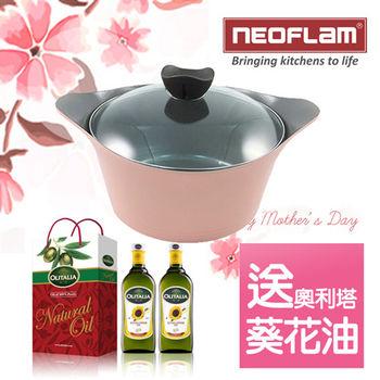 《寵愛媽咪送好禮》【NEOFLAM】Aeni系列 20cm陶瓷不沾湯鍋+玻璃鍋蓋 EK-AG-C20(粉)+送奧利塔葵花油x2瓶