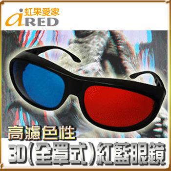 虹果愛家 超高濾色性(大全罩式)3D紅藍眼鏡