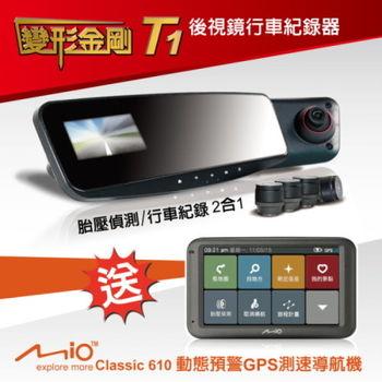 【免費送Mio 610 GPS測速導航機】T1 變形金剛行車紀錄器-超大光圈超廣角1080P WDR行車記錄器+無線胎壓偵測二合一(加贈)16G