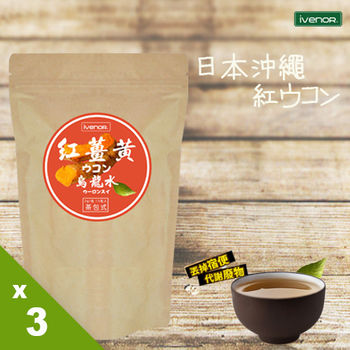 iVENOR-紅薑黃烏龍水3入(15包/入)
