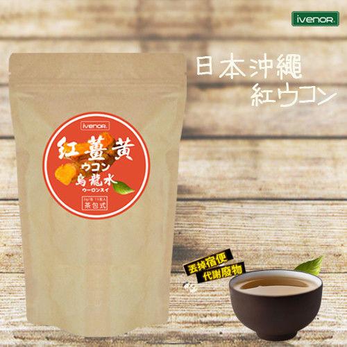 iVENOR-紅薑黃烏龍水1入(15包/入)