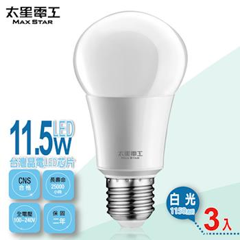 【太星電工】LED燈泡E27/11.5W/白光(3入) A6115W*3