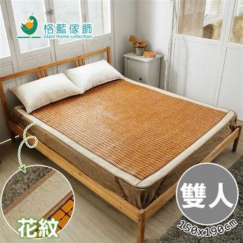 【格藍傢飾】吉利手工碳化麻將竹雙人床蓆-米-牛筋繩
