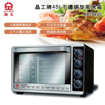 晶工牌 『45L』雙溫控/發酵不鏽鋼旋風烤箱 JK-7450