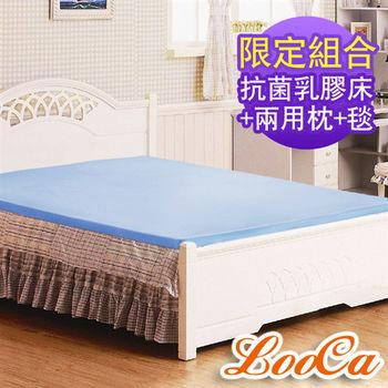 《好眠三件組》LooCa 雙層抗菌5cm乳膠床枕毯組(雙人5尺)