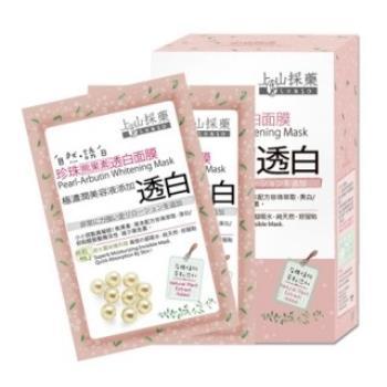 【上山採藥】珍珠熊果素透白面膜_10入/盒