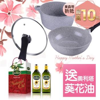 《寵愛媽咪送好禮》【德朗牌】(石頭岩燒鍋組(炒鍋、湯鍋、鍋蓋)+送奧利塔葵花油x2瓶