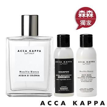 ACCA KAPPA 白麝香香水100ml+白麝香保濕沐浴乳50ml+白麝香保濕身體乳50ml