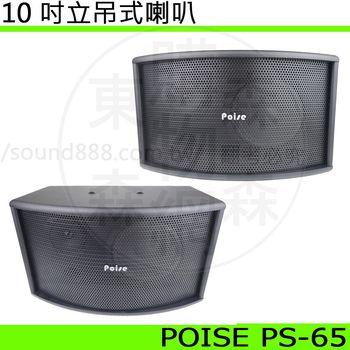 【POISE】6.5吋卡拉OK 懸吊式 喇叭 一對(PS-65)