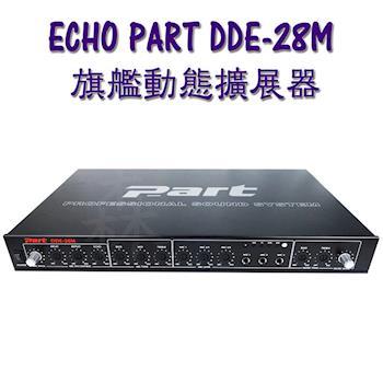【ECHO PART】專業級 音質動態擴展器(DDE-28M)