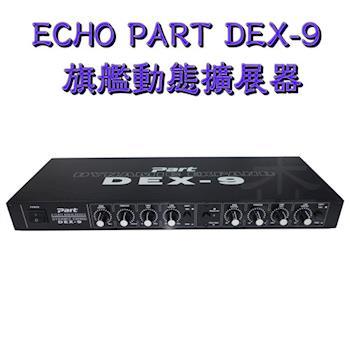 【ECHO PART】專業級 音質動態擴展器(DEX-9)