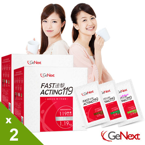 飽食滿足(健樂士GeNext)速擊119 代謝微卡營養餐x2入(14包/盒)