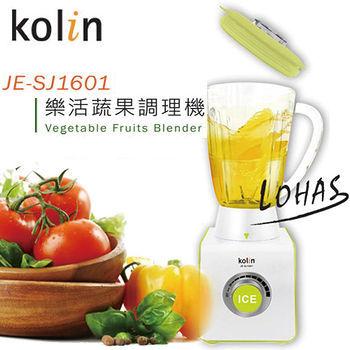 歌林Kolin-樂活蔬果調理機JE-SJ1601 (全新福利品)