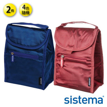 【Sistema】紐西蘭進口收納保冷袋兩件組(小)