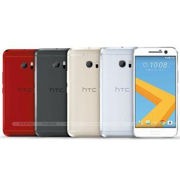 HTC 10 32G 雙光學防手震 5.2吋 完美旗艦機  M10h -送藍牙運動智慧手環+9H玻璃保貼