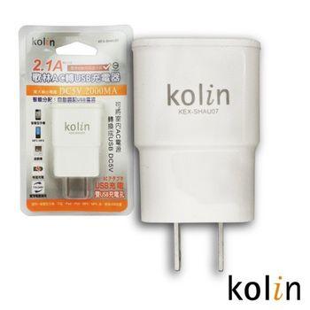 kolin 2.1A歌林AC轉USB充電器 KEX-SHAU07