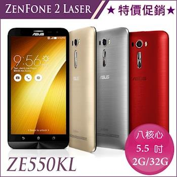 ASUS ZenFone 2 Laser 2G/32G 雙卡智慧手機 ZE550KL -鐵三角耳機+軟背殼+亮面保貼