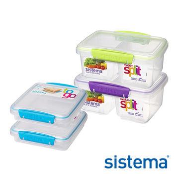 【Sistema】紐西蘭外出三明治+雙格收納保鮮盒四件組