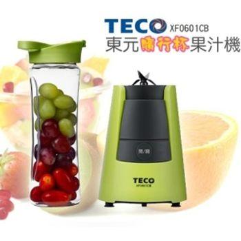 東元隨行杯果汁機(XF0601CB)