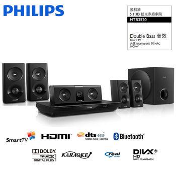 PHILIPS 飛利浦5.1聲道三D藍光家庭劇院 HTB3520