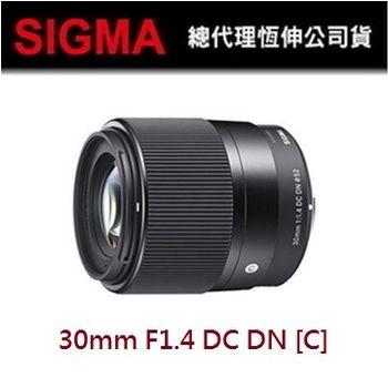 【Sigma】30mm F1.4 DC DN [Contemporary] for Sony E-Mount (公司貨)