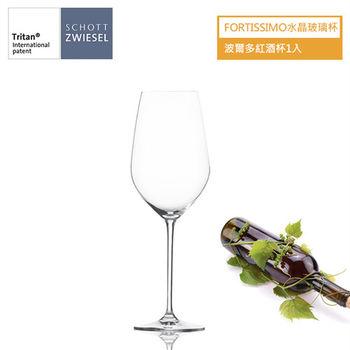 【德國蔡司SCHOTT ZWIESEL】Fortissimo無鉛水晶玻璃波爾多紅酒杯(633ml)