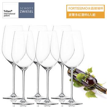 【德國蔡司SCHOTT ZWIESEL】Fortissimo無鉛水晶玻璃波爾多紅酒杯(6入組)