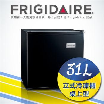 美國富及第Frigidaire 31L桌上型立式冷凍櫃 節能型 黑色 FRT-0313MZU(福利品)