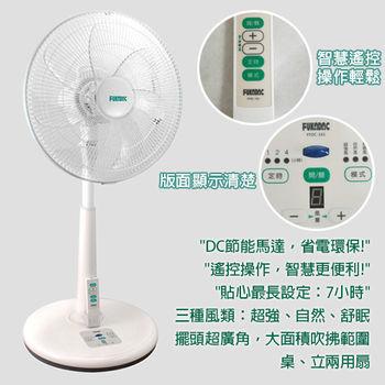 【FUKADAC 深田】16吋 DC直流馬達電扇 FFDC-161