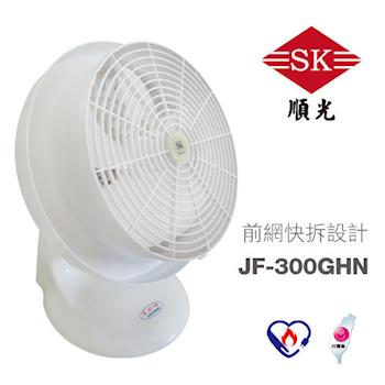 24H【順光】循環扇 12吋機種 JF-300GHN