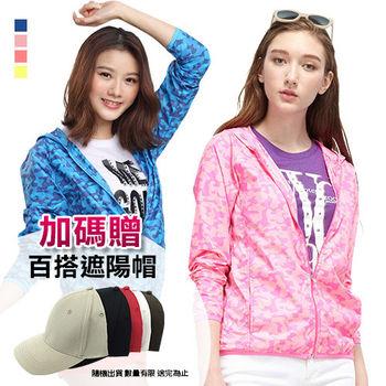 【TOP GIRL】(加碼送 遮陽帽)-迷彩風衣連帽外套-共四色