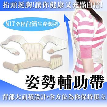 lisan姿勢輔助帶