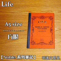 Life~Noble 系列筆記本~A5 size ^#47 方眼 5mm