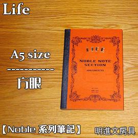 Life《Noble 系列筆記本》A5 size / 方眼 5mm