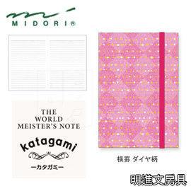 Midori《Meister 上質系列 - 伊勢型紙筆記本》日夜菱形款 / B6 size