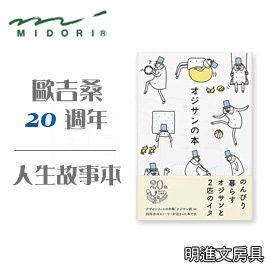 Midori《歐吉桑 20 週年系列商品 - 人生故事本》