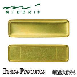 Midori 黃銅系列經典筆盒